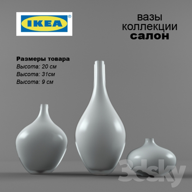 3d Models Vase Ikea Vases Salon