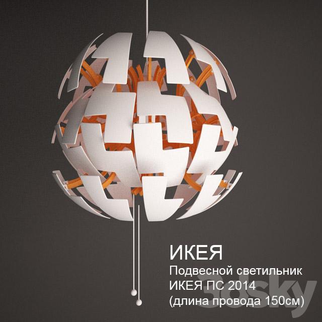 pendant lamp ikea ps 2014 - Ikea Lampe Ps 2014