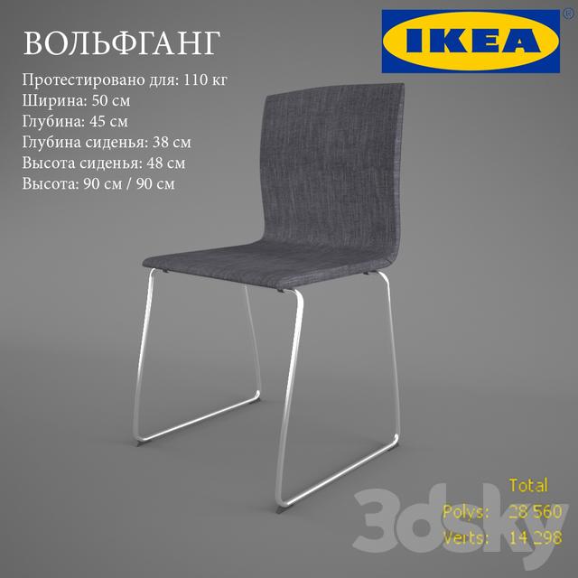 3d models chair ikea wolfgang. Black Bedroom Furniture Sets. Home Design Ideas