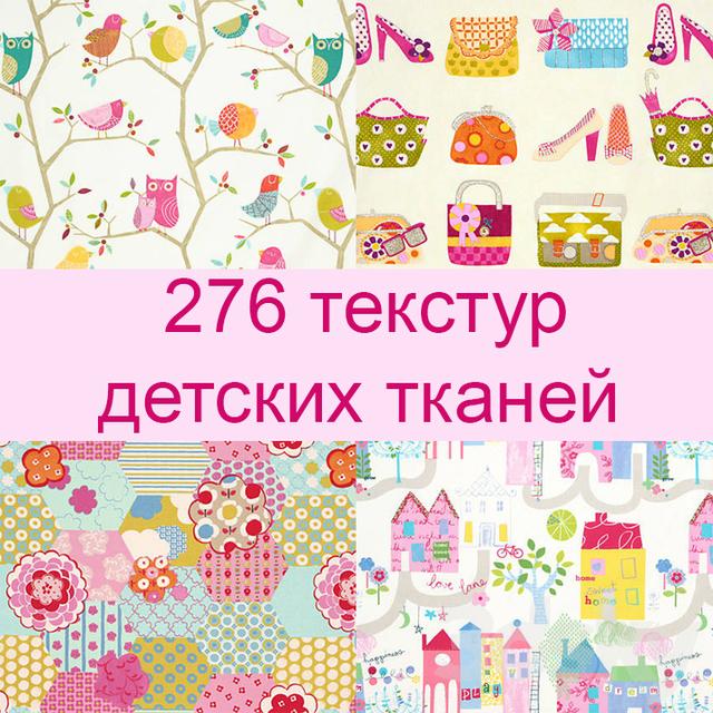 276 textures of fabrics for children