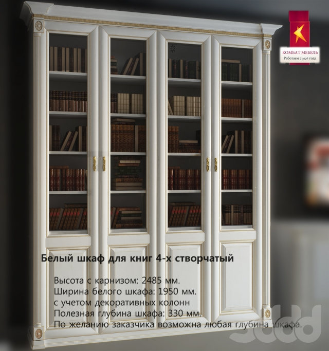 Белый шкаф для книг четырехстворчатый из массива ясеня..