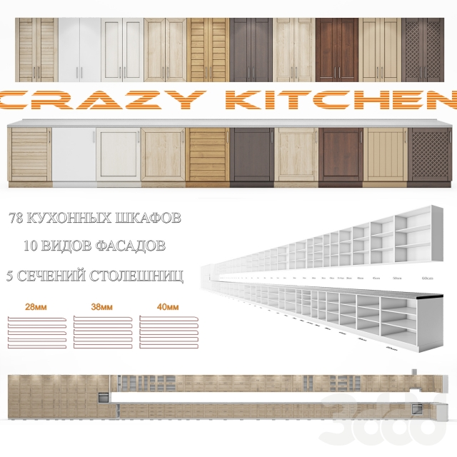 Набор современных кухонных фасадов - Crazy Kitchen