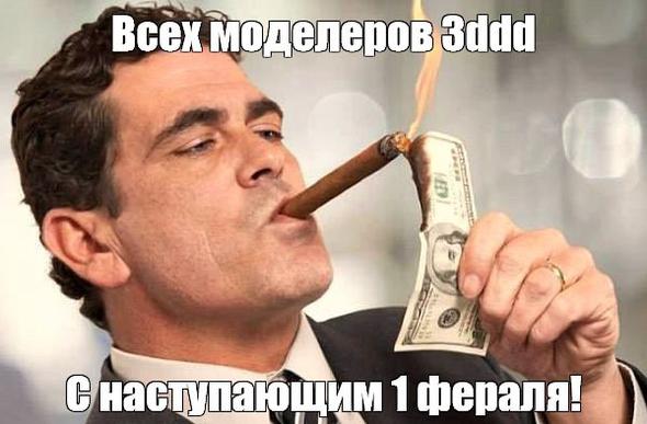 https://b2.3ddd.ru/media/cache/sky_image_forum/images/tinymce_images/0c7d65bda60906c4dbd0fee065fad1bc.jpeg