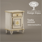 """Cupboard low. """"Country Style"""" Alba"""