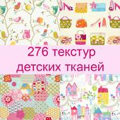 276 текстур детских тканей