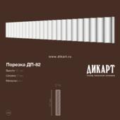DP-82_121x20mm