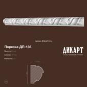 DP-135_41h30mm