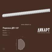 DP-137_20h11mm
