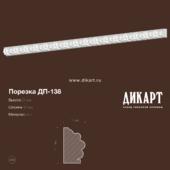 DP-138_21h12mm
