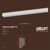 DP-72_30h16mm