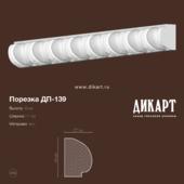 DP-139_36h27mm