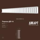 DP-15_88x23mm