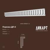 DP-5_39h15mm