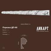 DP-60 39x27mm