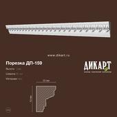 DP-159 40x30mm