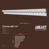 DP-113 40h35mm