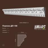 DP-158 40h32