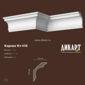 Кт-416.200Hx145mm