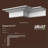 Кт-417.120Hx205mm