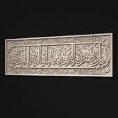 Фриз с арабской вязью