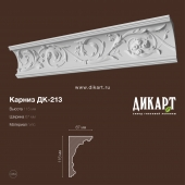 ДК-213_115Hx67mm