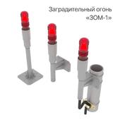 Signal lamp ZOM-1