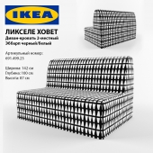 LIKSSELE HOSE Sofa-bed 2-seater, Ebbard black / white