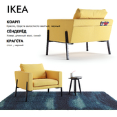 Кресло  Koarp \ Ковер SÖNDERÖD \ Cтол Kragsta \ Ikea