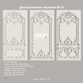 Decorative mirror №14