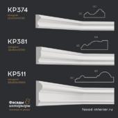 Гипсовые молдинги - КP374, КP381, КP511