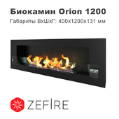 """OM"" Biofireplace Orion 1200 (Zefire)"