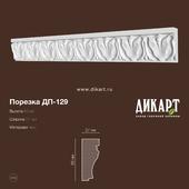 Dp-129_65x27mm