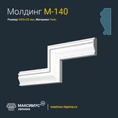 Molding M-140 H55x22mm