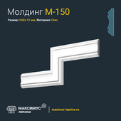 Molding M-150 H50x12mm