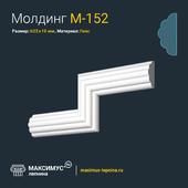 Molding M-152 H22x10mm