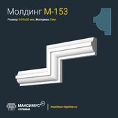 Molding M-153 H30x20mm