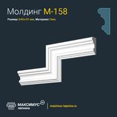 Molding M-158 H45x21mm