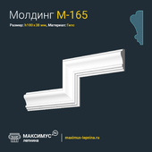 Molding M-165 H100x38mm