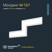 Molding M-167 H105x16mm