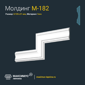 Molding M-182 H120x21mm