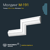 Molding M-191 H35x14mm
