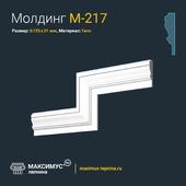 Molding M-217 H125x31mm