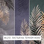 Creativille | Wallpapers | Big leaves at dark 4212