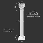 OM Column KA 31 Peterhof - stucco workshop
