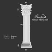 KA 51 column Peterhof - stucco workshop