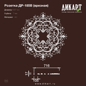 www.dikart.ru Dr-185V D1432x17mm 7.8.2019