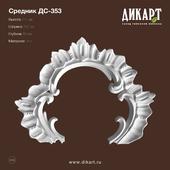 www.dikart.ru DS-353 245x320x16mm 08/30/2019