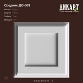 www.dikart.ru DS-363 161x161x25mm 30.8.2019