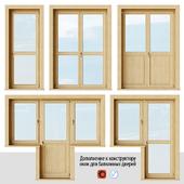 Набор деревянных дверей 3 | Конструктор