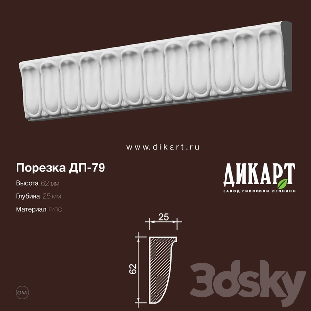 www.dikart.ru Dp-79 62Hx23mm